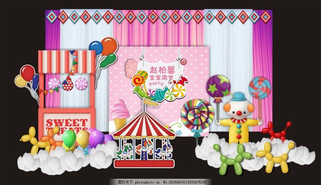 宝宝宴迎宾区设计 纱幔 喷绘板 棉花 气球造型 小丑 棒棒糖 彩旗
