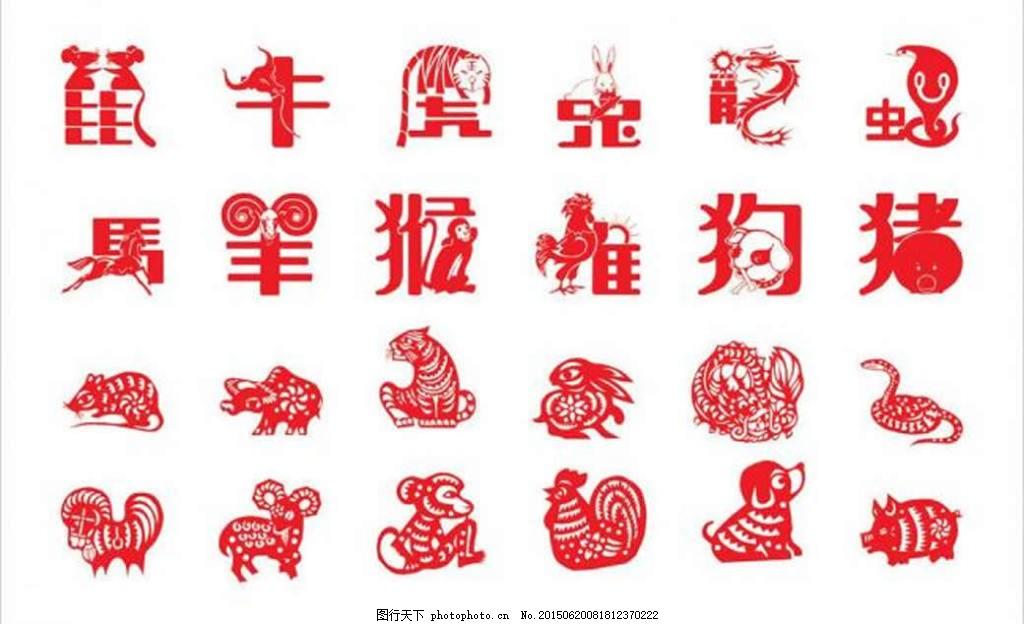 十二生肖 新年 鼠 牛 虎 兔 龙 蛇 马 羊 猴 鸡 狗 猪 红色剪纸 动物