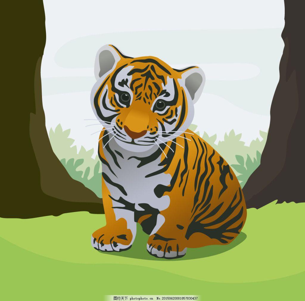 可爱的小老虎矢量图动图矢量图 卡通 小动物 卡通图 可爱小动物