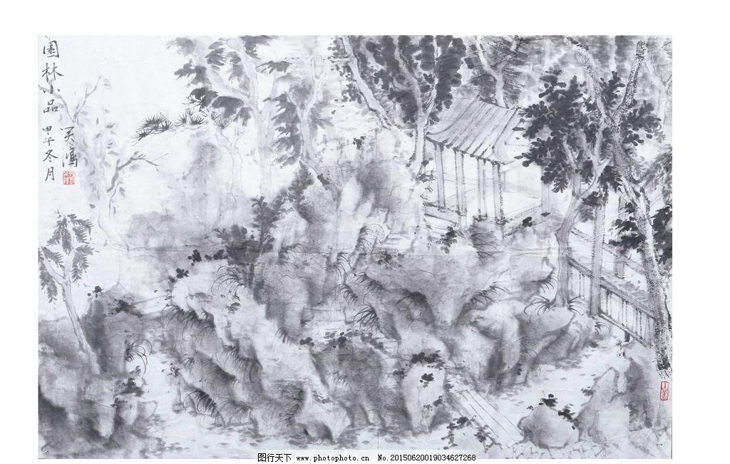 园林小品图片_绘画书法