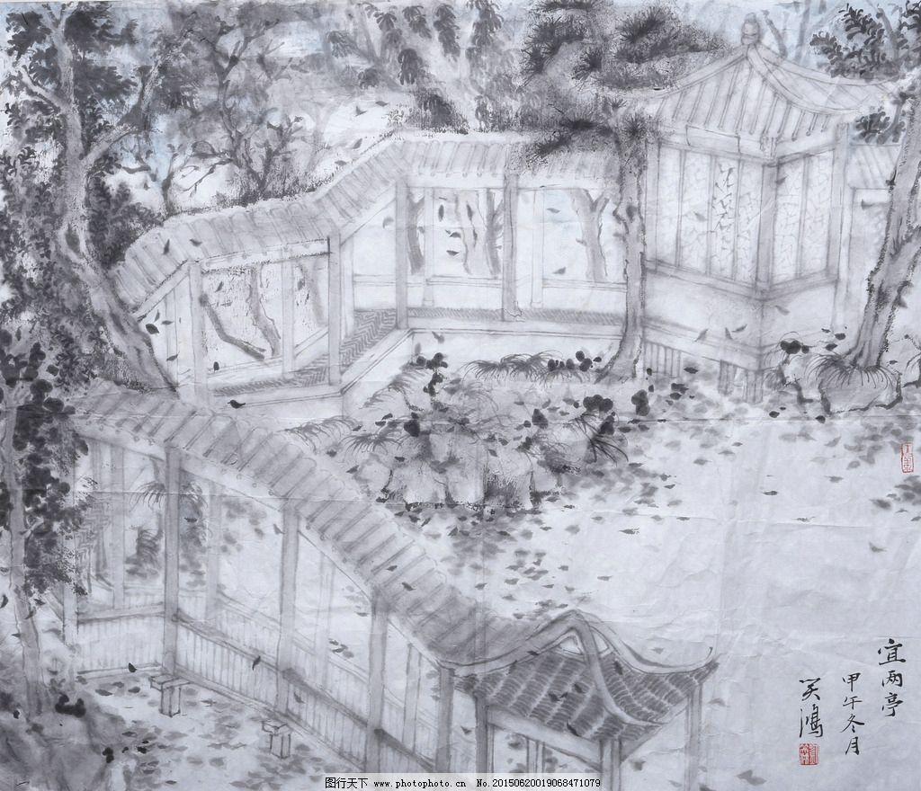 宜两亭 山水小品 院子 水墨山水画 山水国画 风景画 写意画 古画