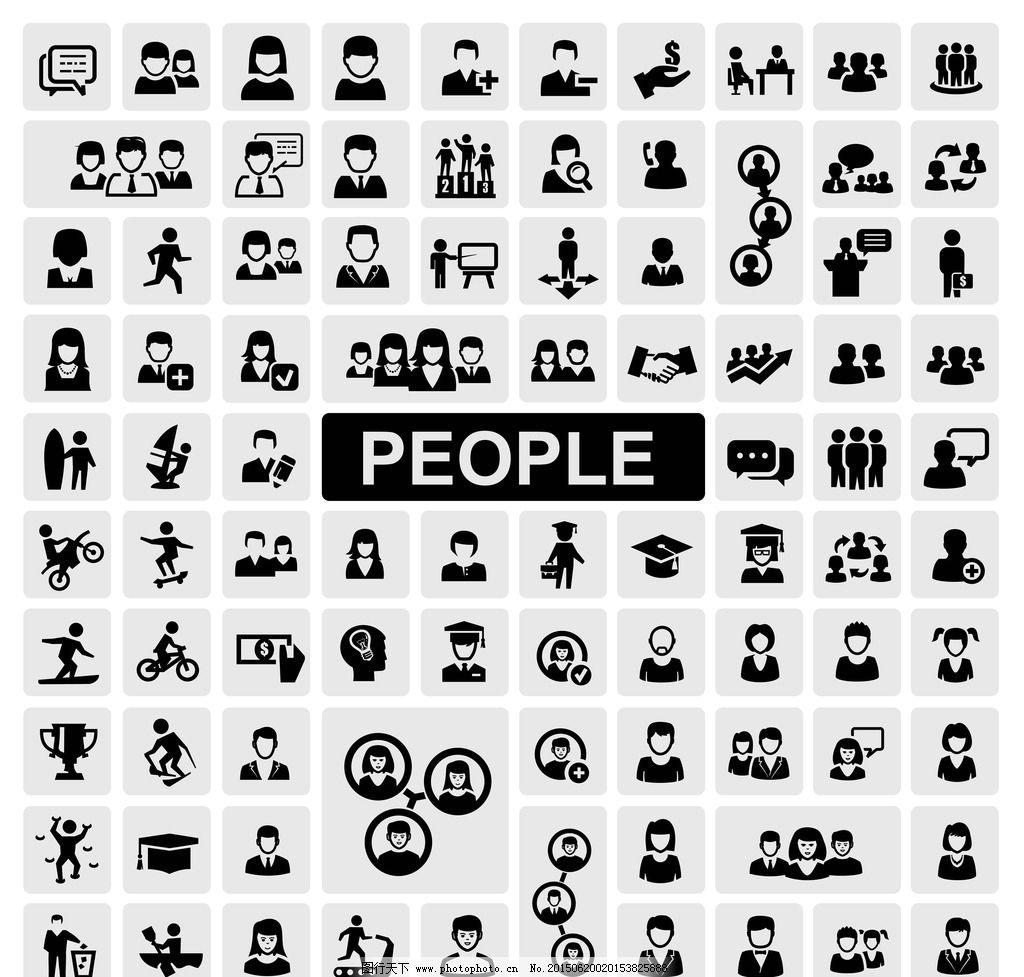 人物图标图片