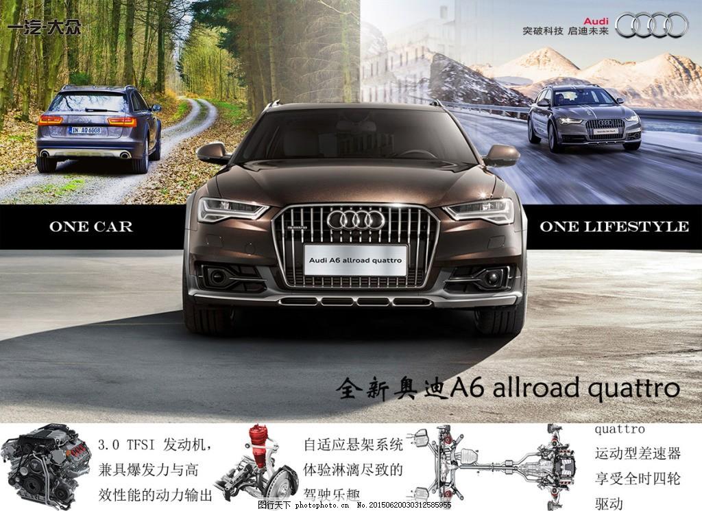 奧迪a6汽車廣告