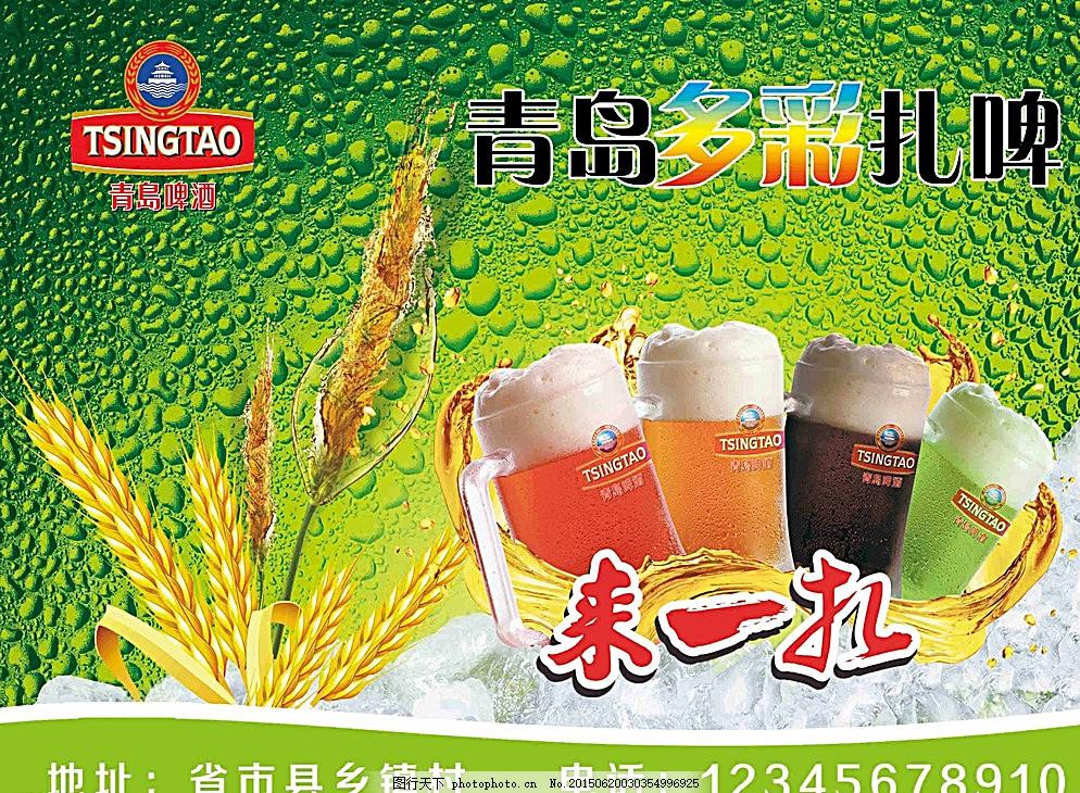 青岛多彩扎啤图片