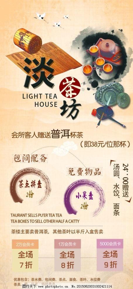 茶坊创意设计图片