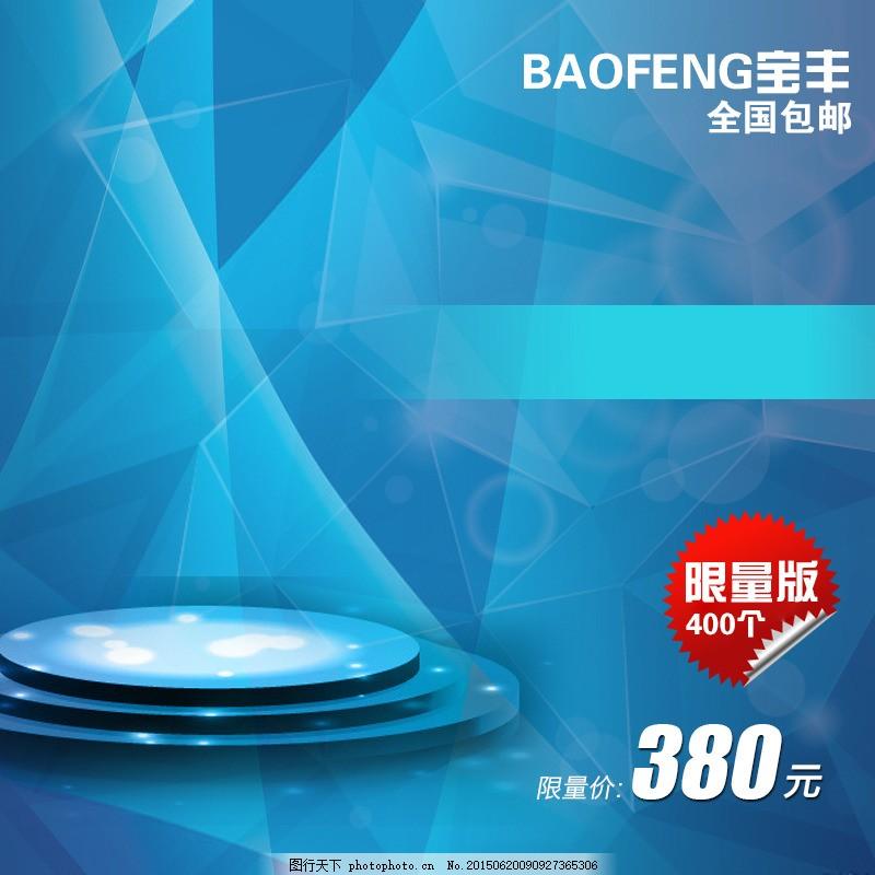 蓝色科技数码电子产品直通车钻展背景图片