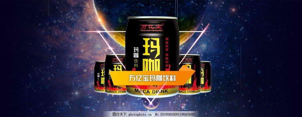 万亿宝玛咖饮料星空素材 功能饮料 海报 轮播大图 提神 激情 养生