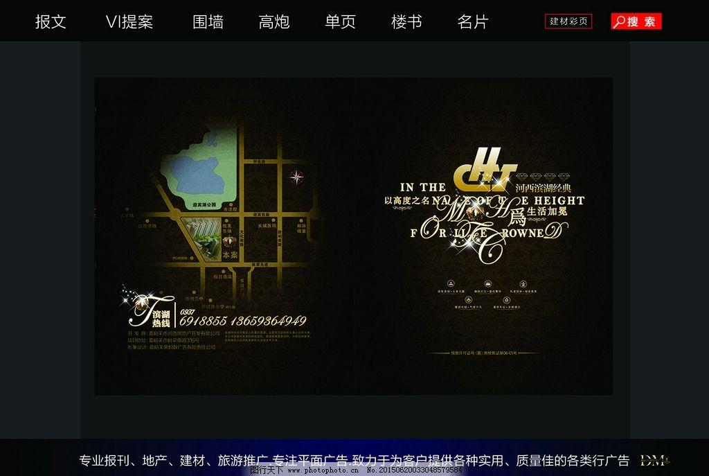 欧式楼盘dm广告单