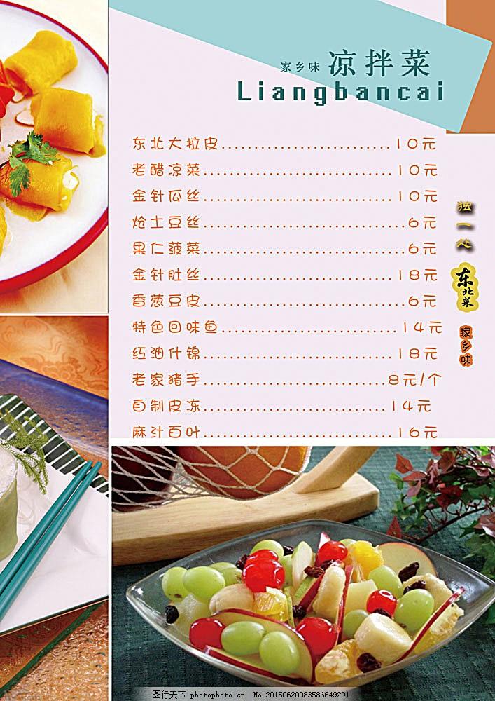 菜谱制作模板 酒店 餐厅 饭馆 饭店 凉菜 菜单菜谱 广告设计模板 psd