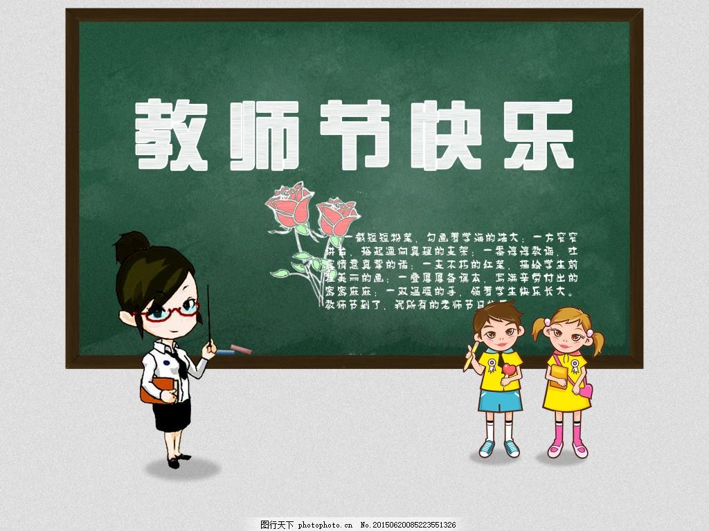 黑板字教师节快乐图片
