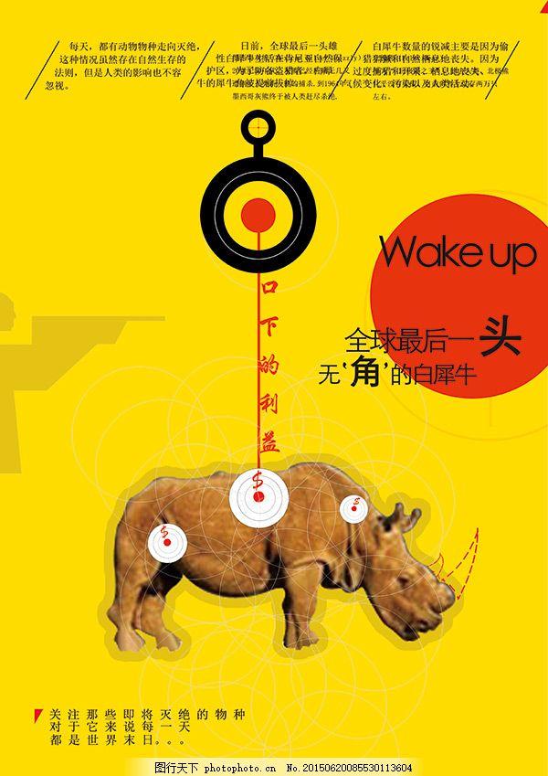保护犀牛 宣传海报 珍惜动物 黄色