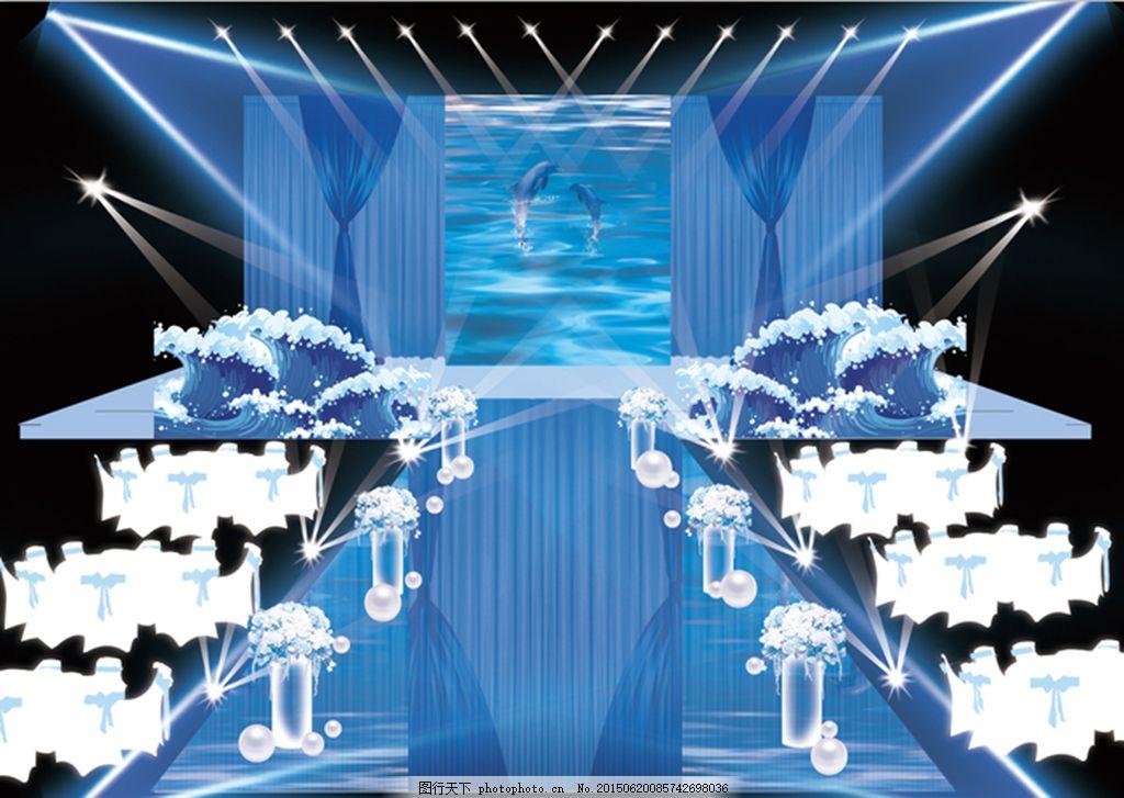 海洋主题婚礼效果图图片