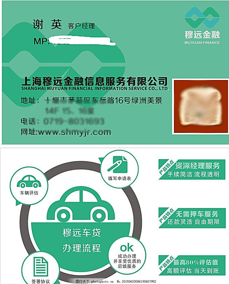 上海穆远车贷有限公司名片设计图片