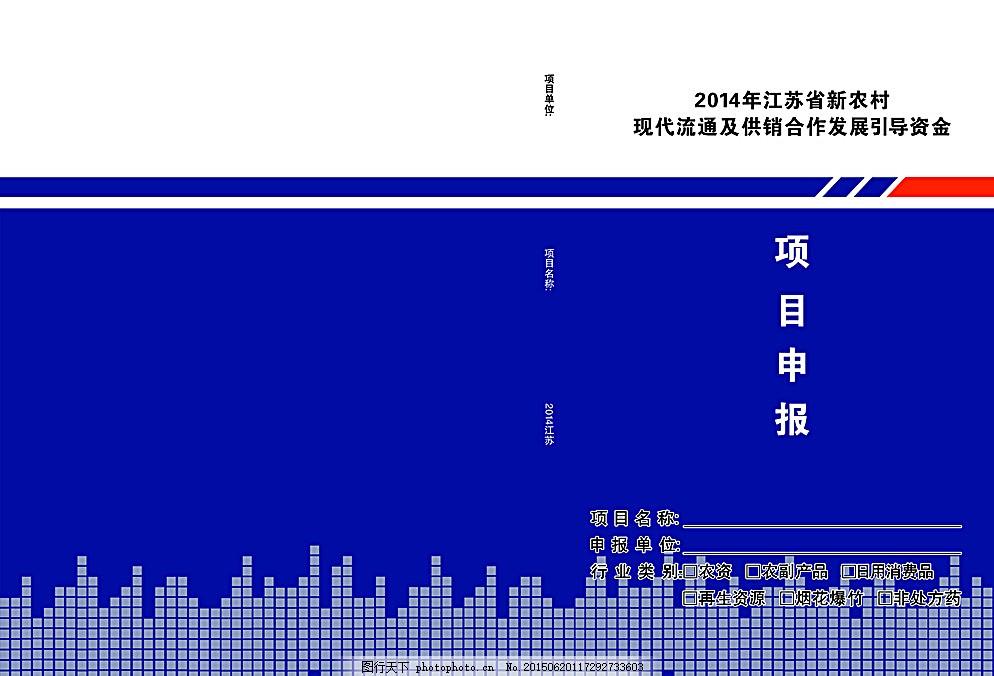 资料封面 蓝色 横条 暗纹 分图层 设计 广告设计 200dpi tif tif