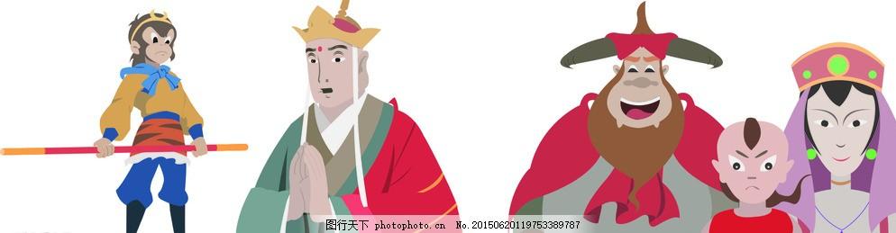 动画片西游记孙悟空 卡通 唐僧 牛魔王 红孩儿 铁扇公主 矢量素材