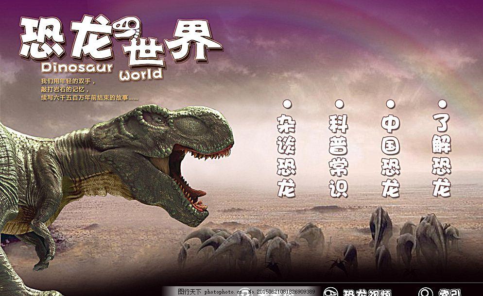 恐龙界面设计 动物 灭绝 多媒体 恐龙主题 黑色