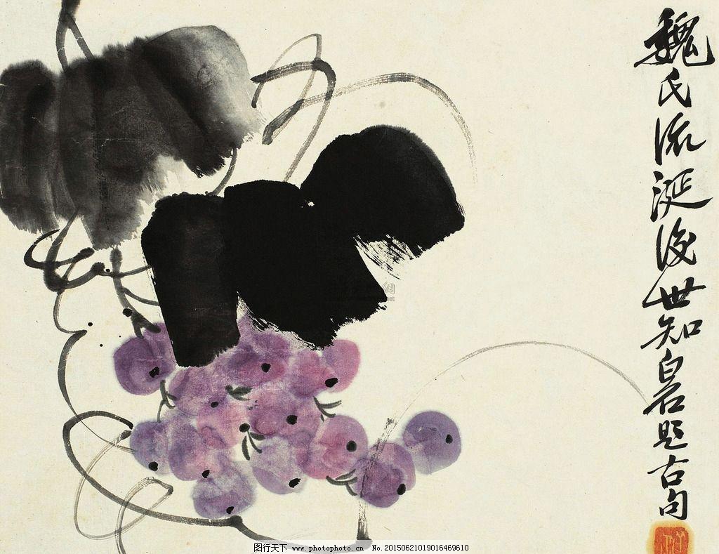 齐白石 国画 小品 葡萄 写意 艺术绘画 设计 文化艺术 绘画书法 72dpi