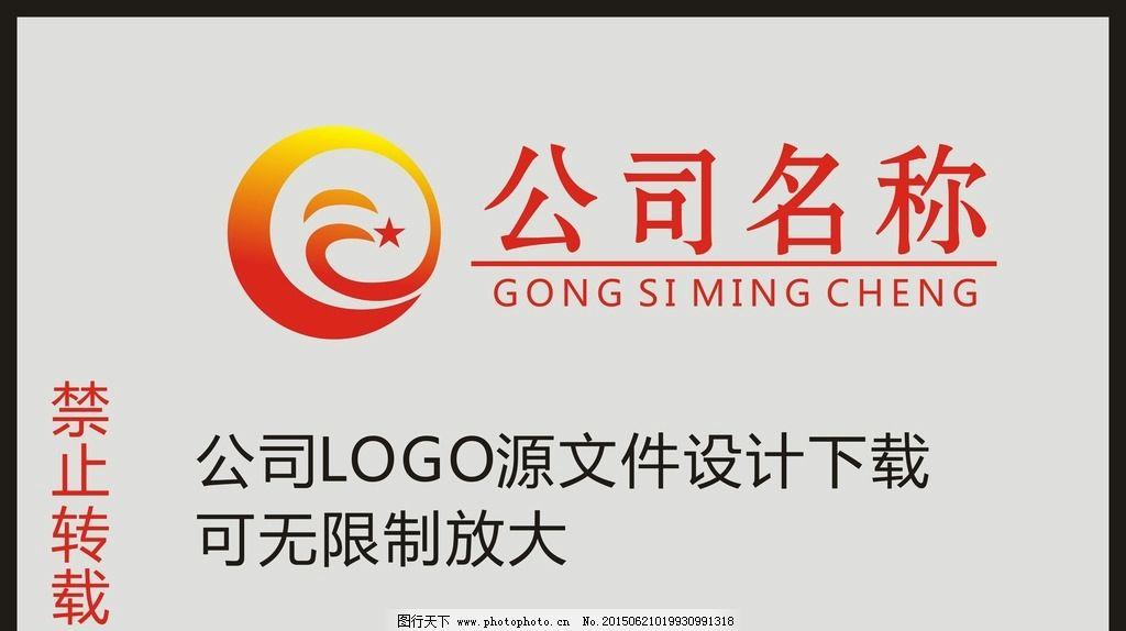 logo设计 logo 标志 公司logo 标志设计 设计 标志图标 企业logo标志