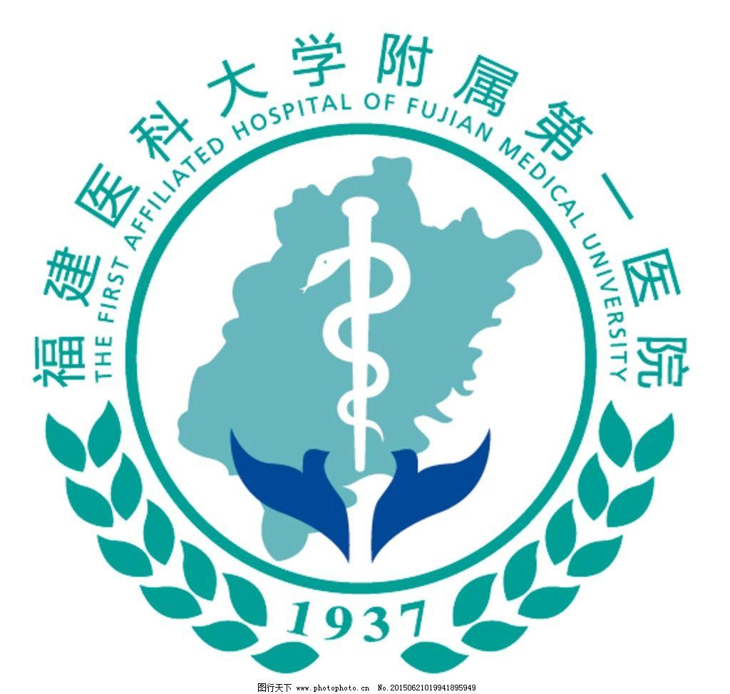 福建医科大学附属第一医院图片