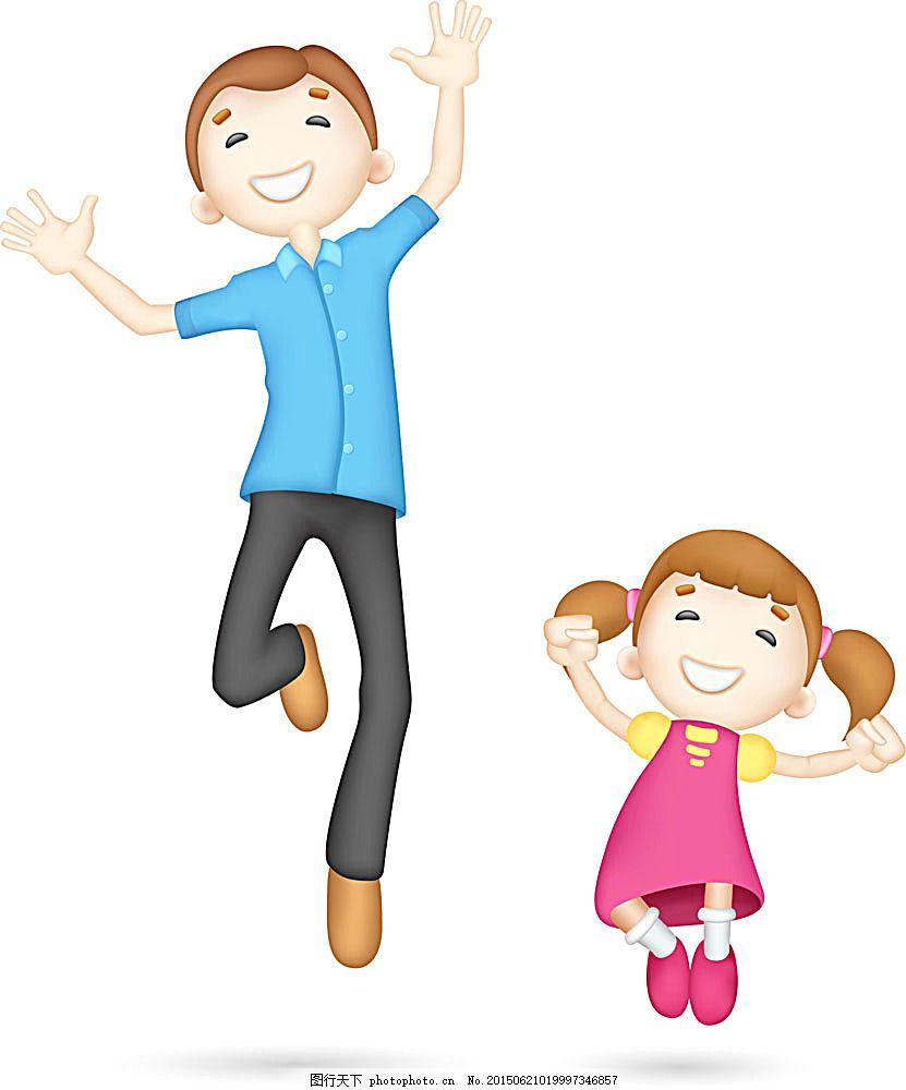 开心跳跃的卡通人物 女孩 男人 矢量人物 手绘 插画 卡通形象