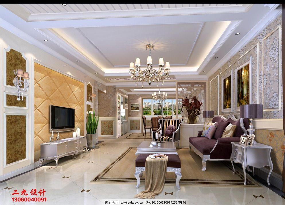 客厅 简欧客厅 欧式 欧式沙发 墙裙 灯具 室内设计 灰色