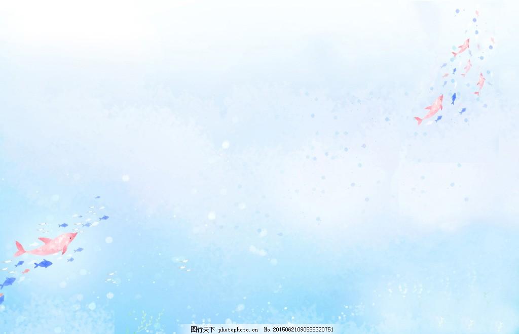 手绘海洋唯美淡雅小清新蓝色梦幻海报背景