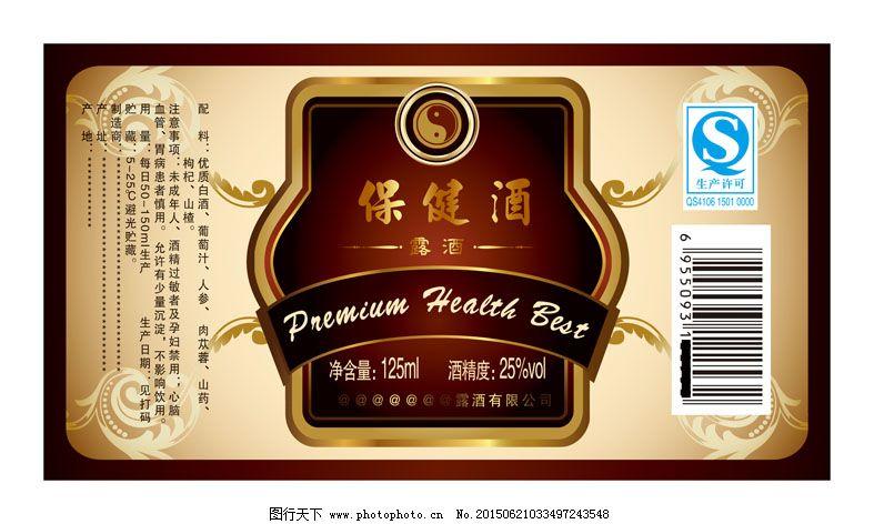 保健酒标签设计 保健酒标签设计免费下载 八卦图 白酒标签 底纹图片
