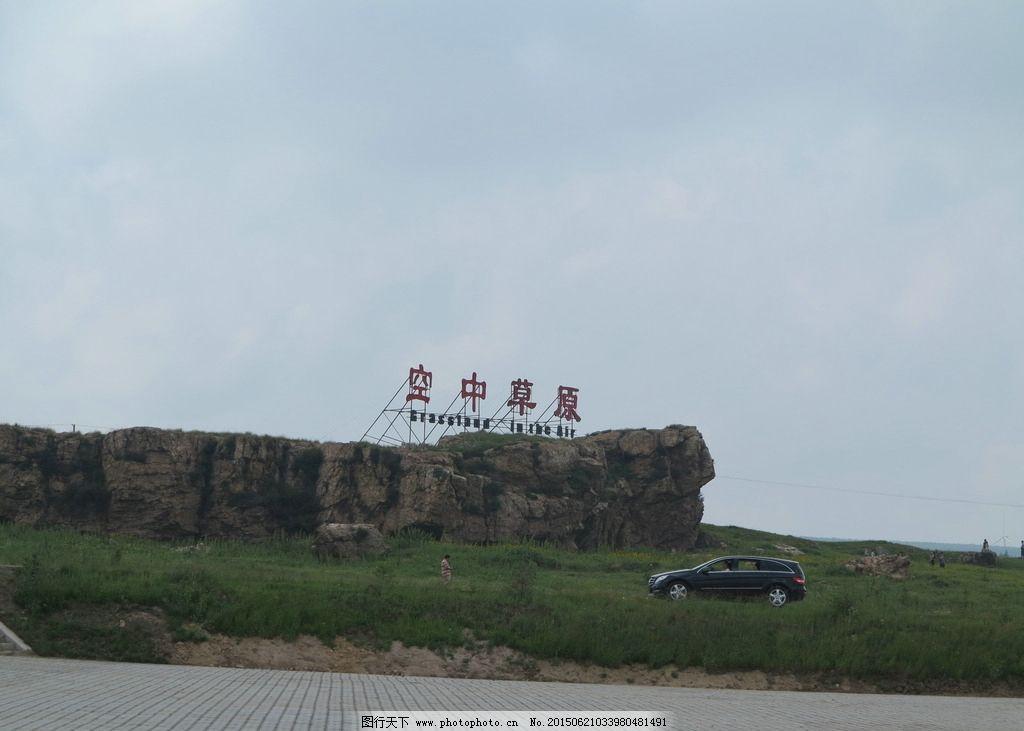 张家口蔚县空中草原