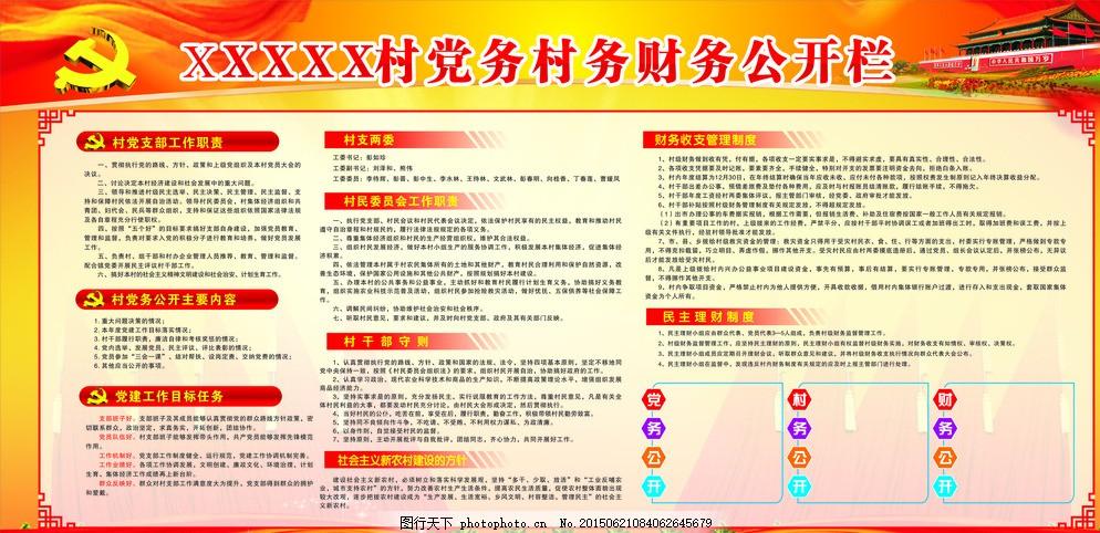 党务村务财务公开栏 三公开栏 政府 机关单位 宣传栏 广告设计