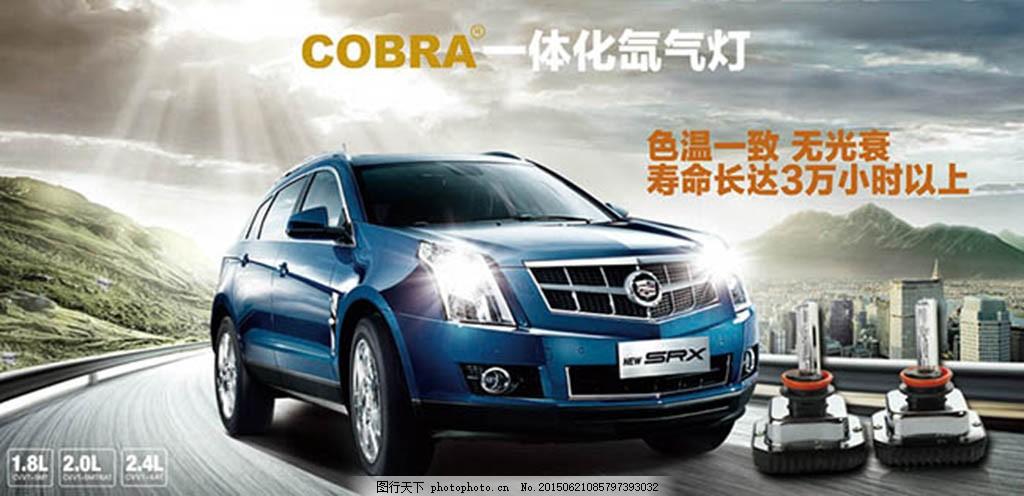 汽车用品一体化氙气灯宣传广告设计