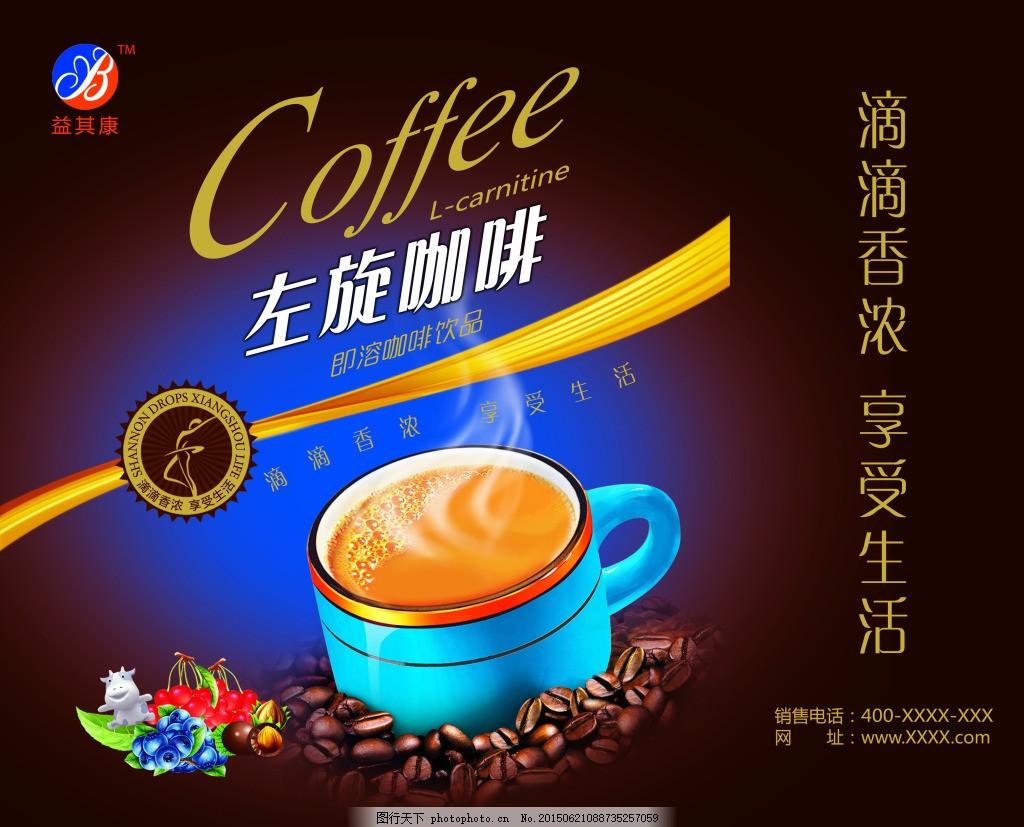 左旋肉碱咖啡王桶装_左旋咖啡_左旋咖啡画法