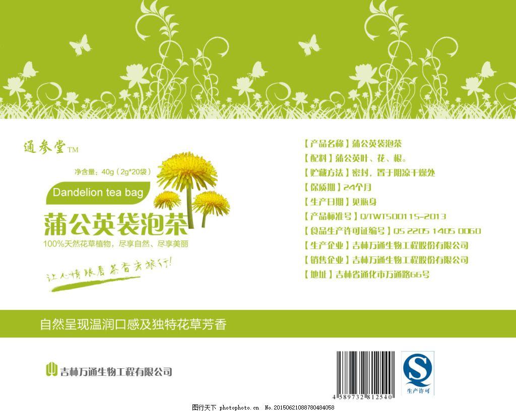蒲公英茶平面设计中国最好的平面设计图片