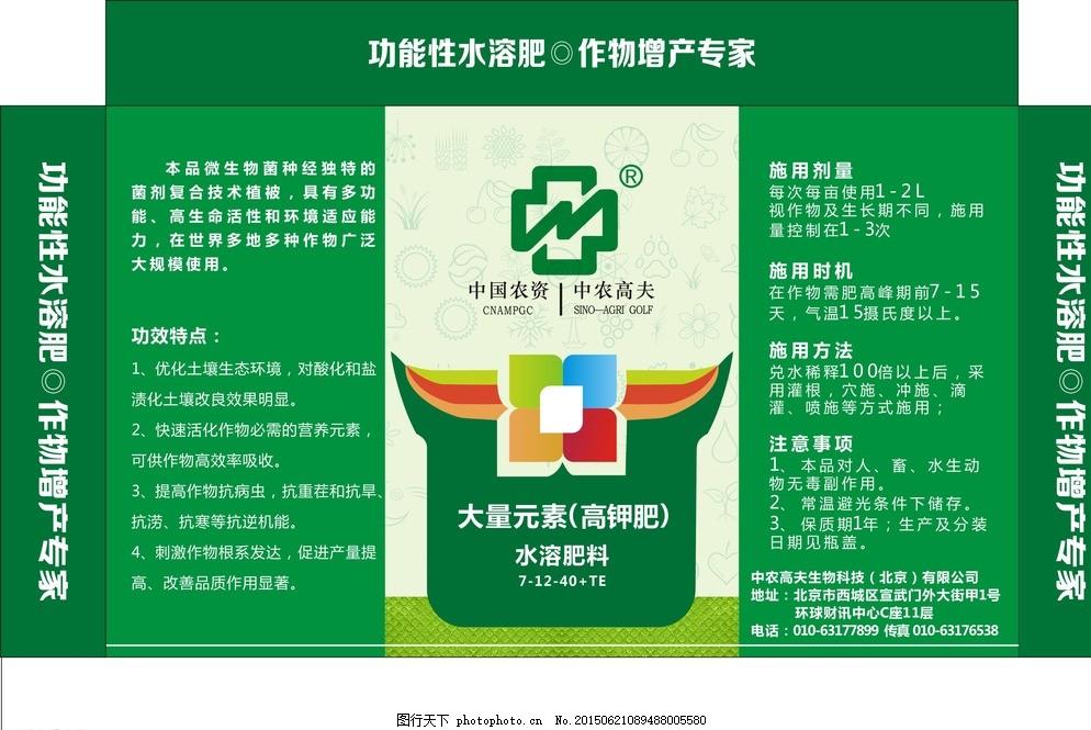 包装设计 中国农资 标志 药盒设计 药盒包装 广告语 文案 设计 广告设图片
