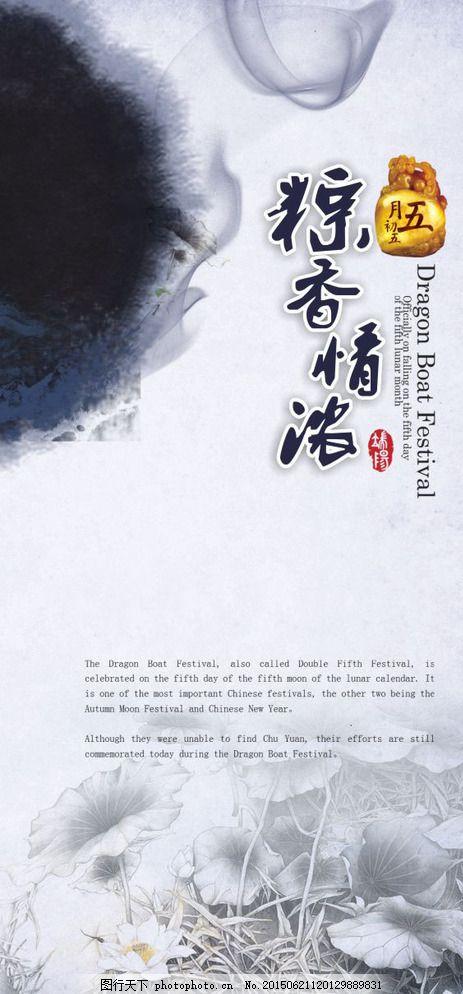 粽香情浓 端午节 水墨 中国风 粽子 古风素材 文化艺术 传统文化