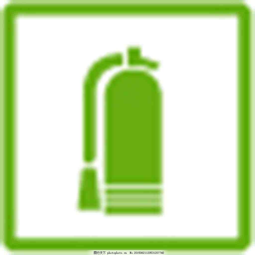灭火器 绿色线框 安全 创意设计 标牌 公共标识 标志 标志图标 公共