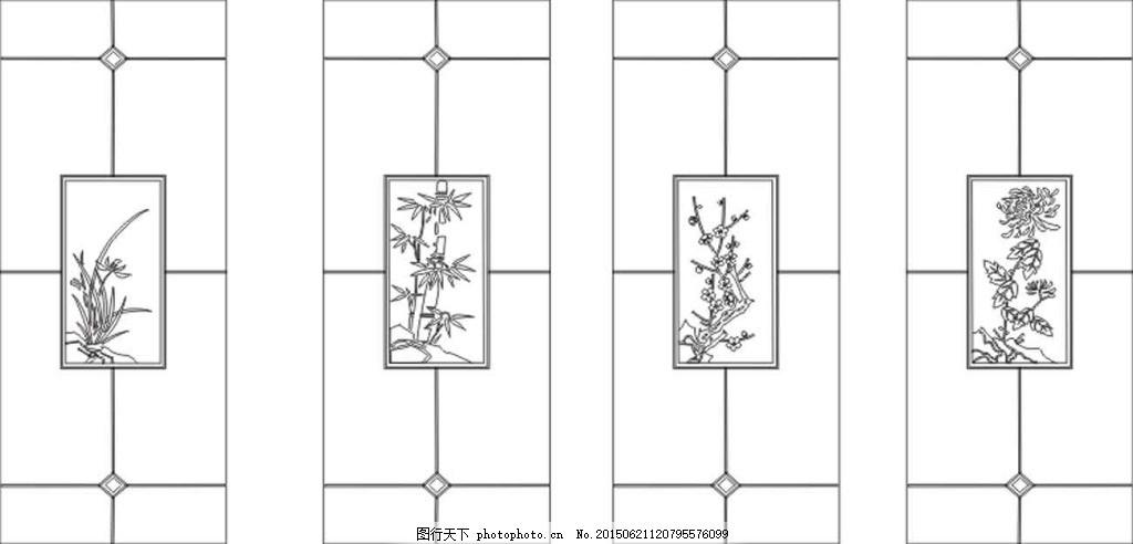 梅兰竹菊 铝合金门窗 移动门 矢量图 cdr 玻璃工艺图 花纹花边 雕刻图