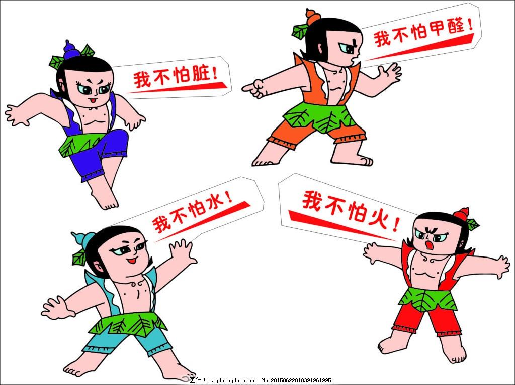 葫芦娃 硅藻泥 卡通