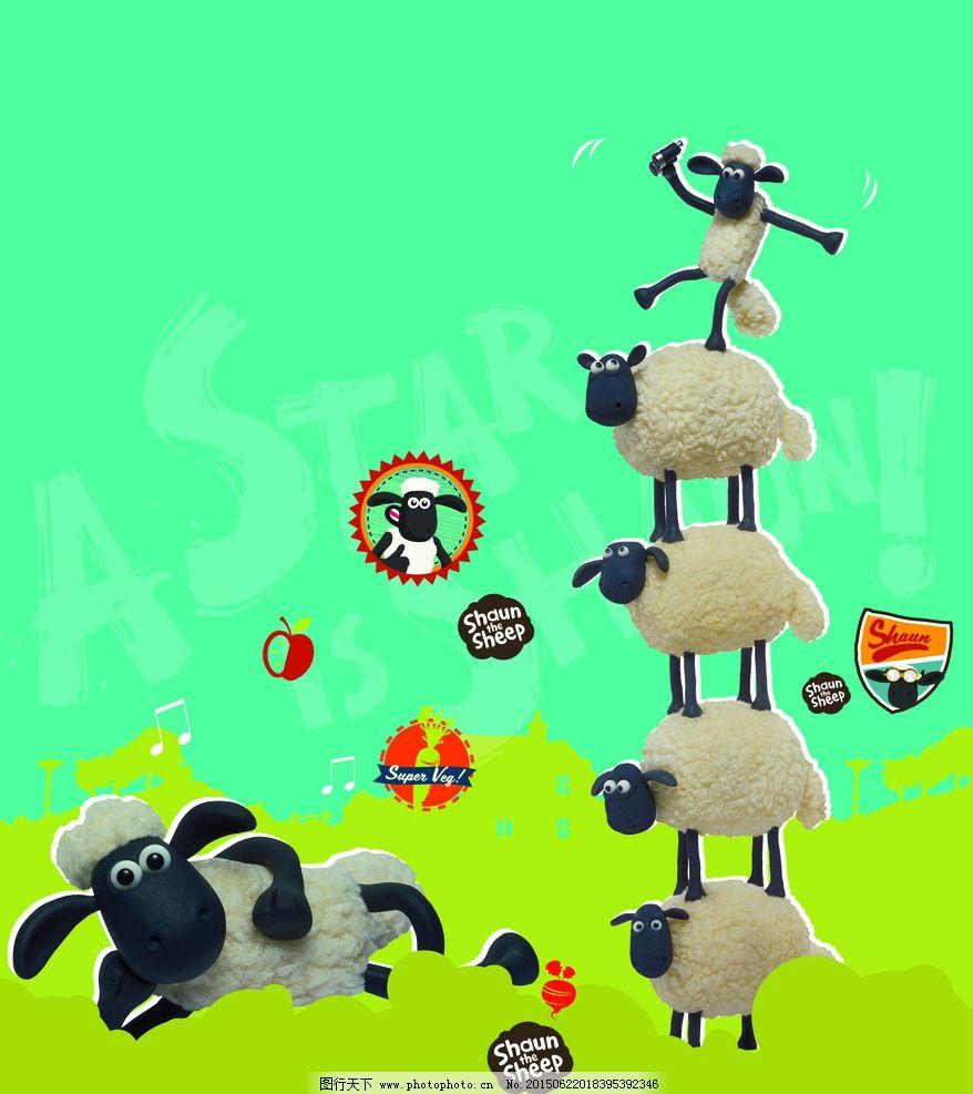 小羊肖恩 动画 羊 肖恩 素材 设计 动漫动画 动漫人物 20dpi jpg