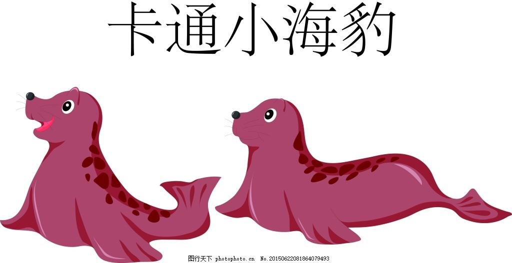 卡通小海豹 矢量动物 可爱 海洋动物 矢量图 白色