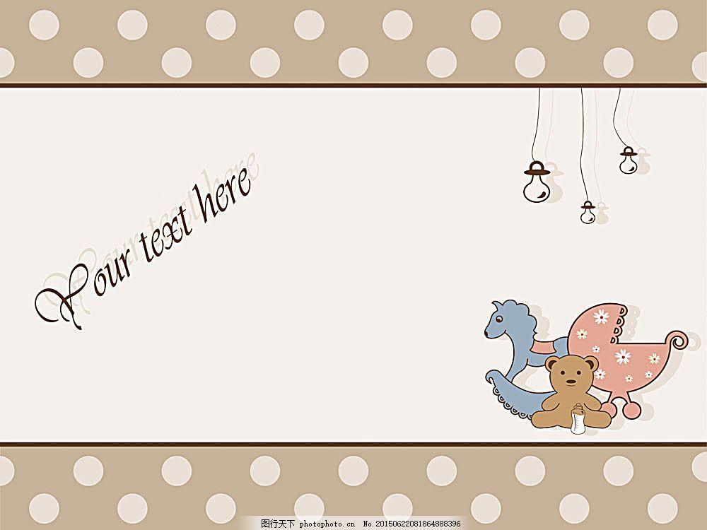 卡通动物背景 时尚花纹 底纹背景 底纹边框 卡通动物 卡通玩具 卡通小