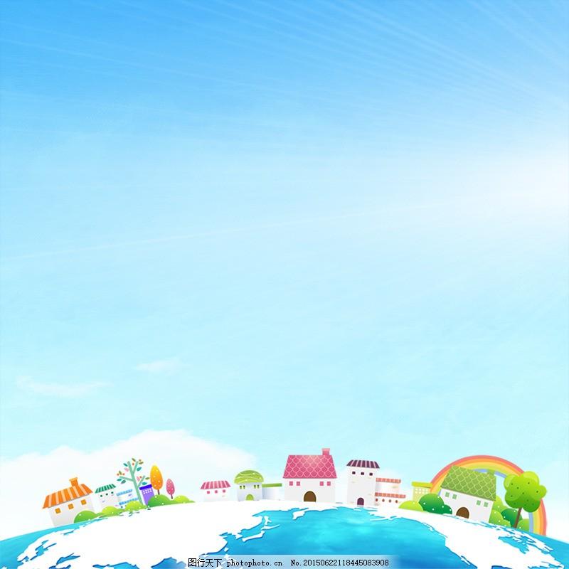 卡通背景 蓝色 卡通房子 手绘卡通背景 儿童背景 青色 天蓝色