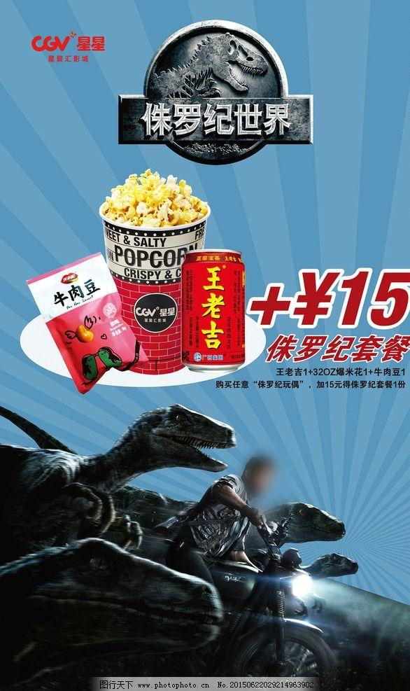 冰淇淋 爆米花 侏罗纪 恐龙 王老吉 电影素材 设计 广告设计 招贴设计
