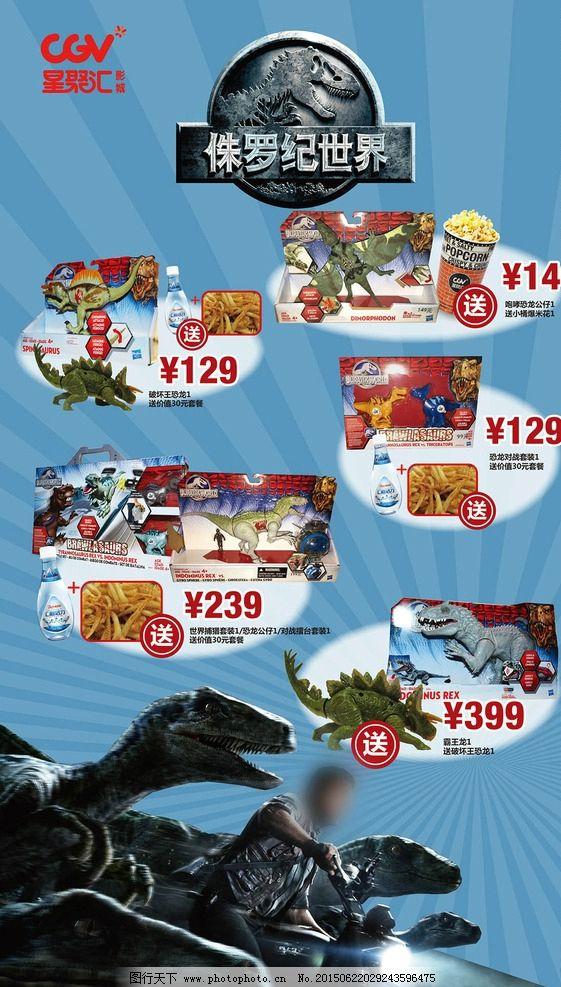 卖品 海报 人物 韩国食品 韩国 卡通 韩式卡通 平面设计 扁平人物