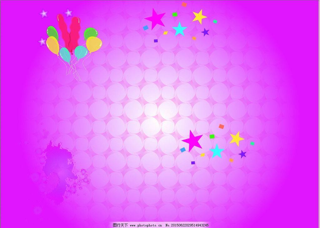 背景 粉色背景 喜庆背景 喜庆 粉色 气球 矢量背景 背景模板 设计