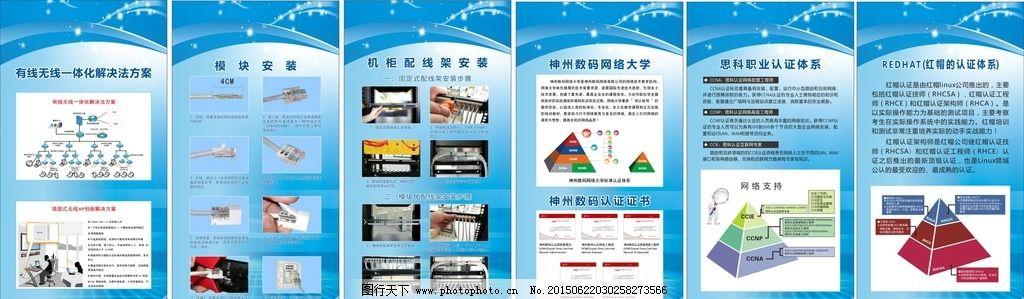 信息系展板 计算机展板 网络展板 数码展板 电脑信息 网络数码 红帽子
