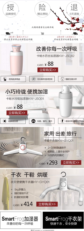 无线端首页电器 加湿器 干衣架 简约 中国风 水墨风 淘宝首页