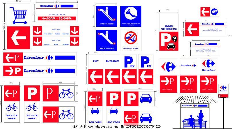 商业停车场标识牌_广告设计_矢量图_图行天下图库