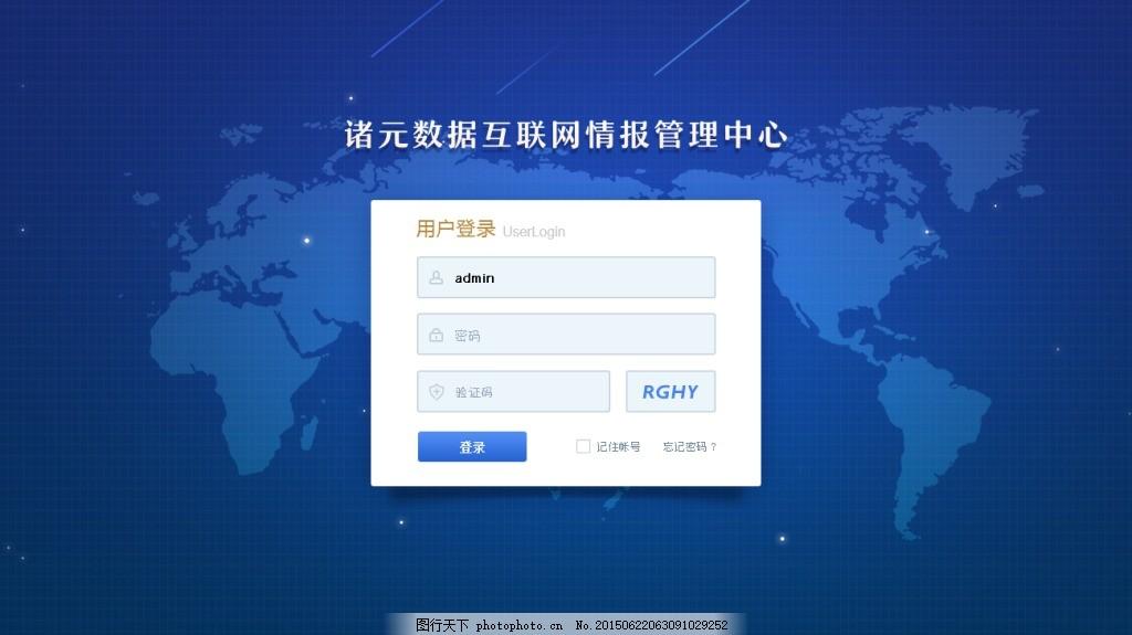 登录页面后台系统扁平化蓝色,界面 搜索 地图 检索-图