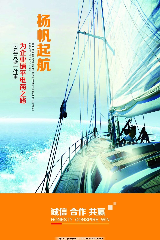 企业电商文化墙 扬帆起航 橙色 帆船