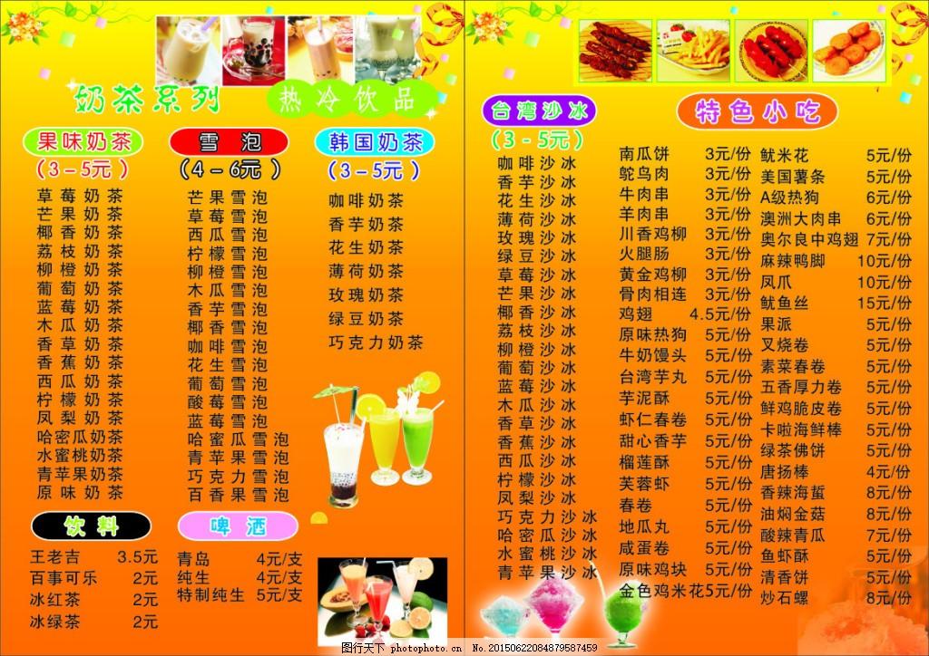 奶茶饮品菜单 传单 宣传 海报 素材 cdr      小吃烧烤 橙色